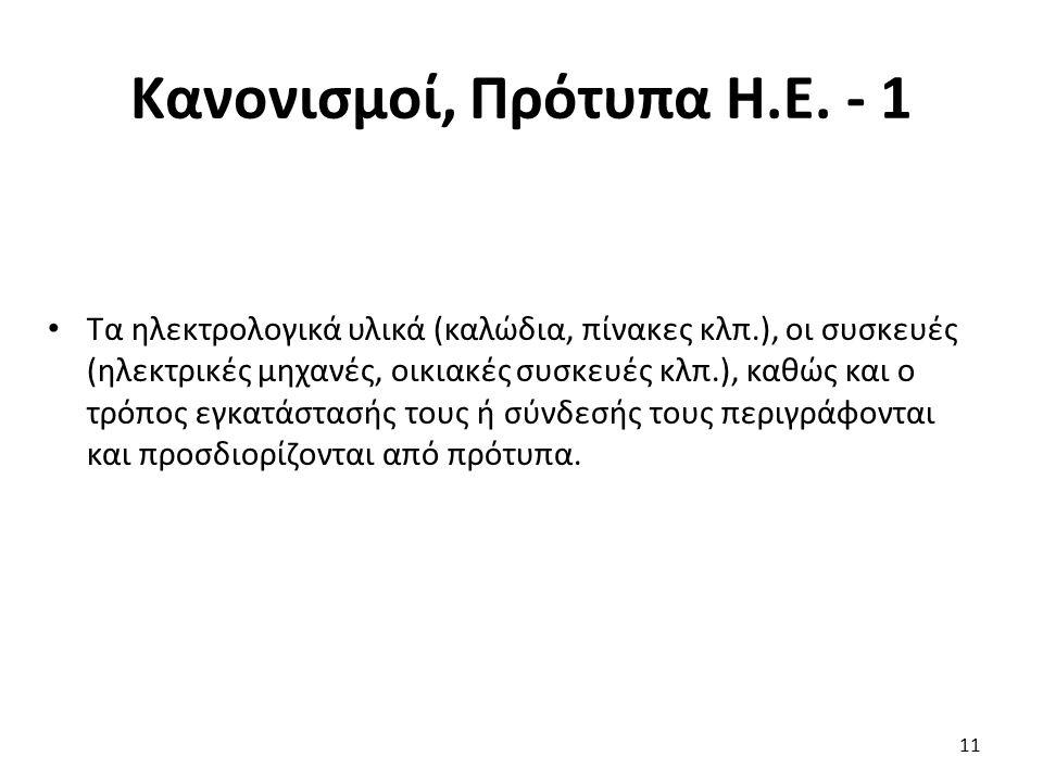 Κανονισμοί, Πρότυπα Η.Ε. - 1