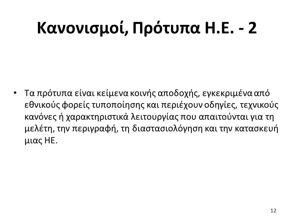 Κανονισμοί, Πρότυπα Η.Ε. - 2