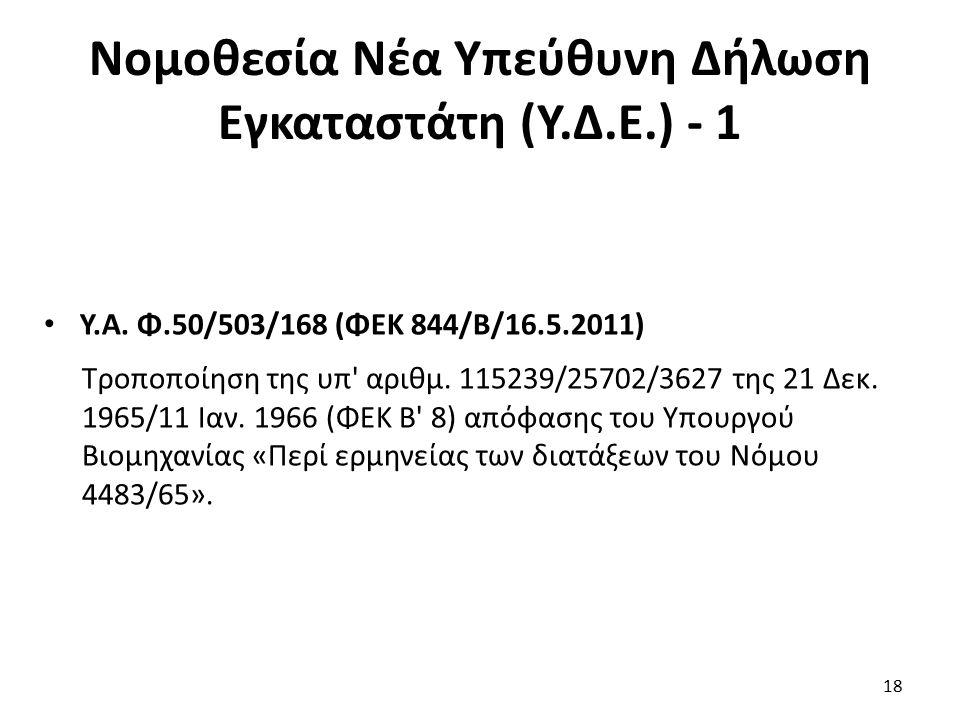Νομοθεσία Νέα Υπεύθυνη Δήλωση Εγκαταστάτη (Υ.Δ.Ε.) - 1