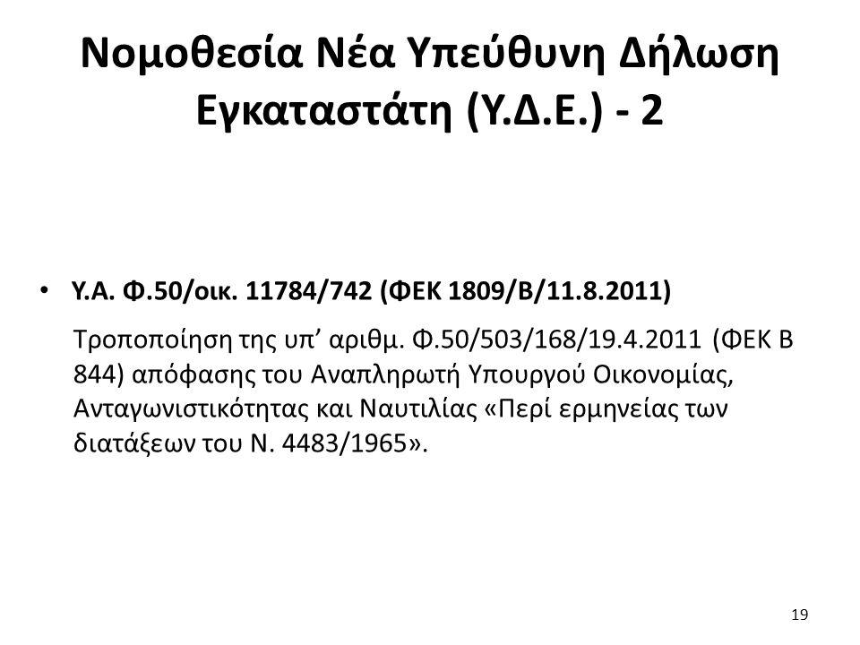 Νομοθεσία Νέα Υπεύθυνη Δήλωση Εγκαταστάτη (Υ.Δ.Ε.) - 2
