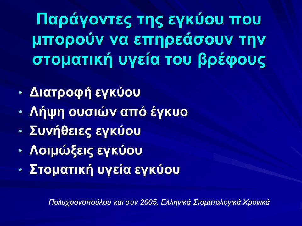 Πολυχρονοπούλου και συν 2005, Ελληνικά Στοματολογικά Χρονικά