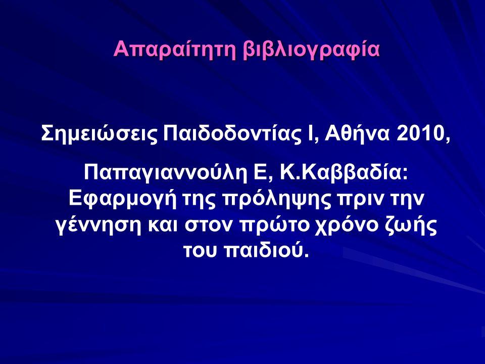 Απαραίτητη βιβλιογραφία Σημειώσεις Παιδοδοντίας Ι, Αθήνα 2010,