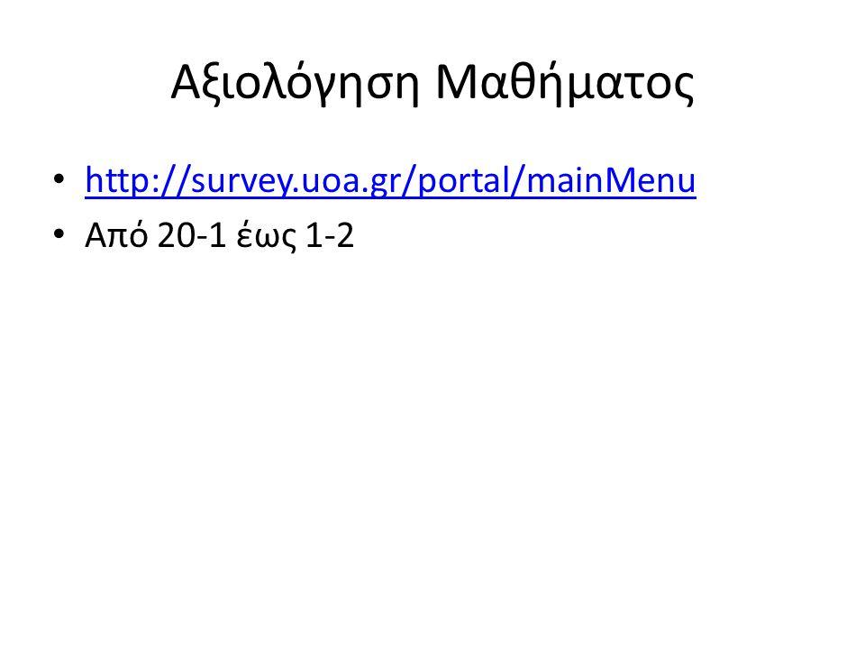 Αξιολόγηση Μαθήματος http://survey.uoa.gr/portal/mainMenu