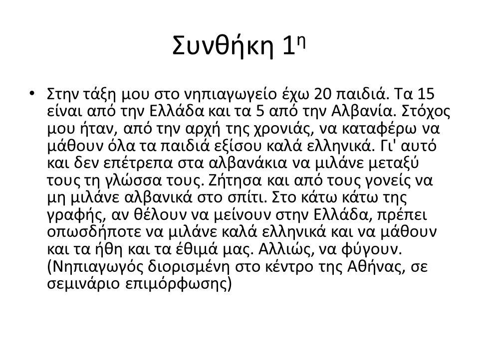 Συνθήκη 1η