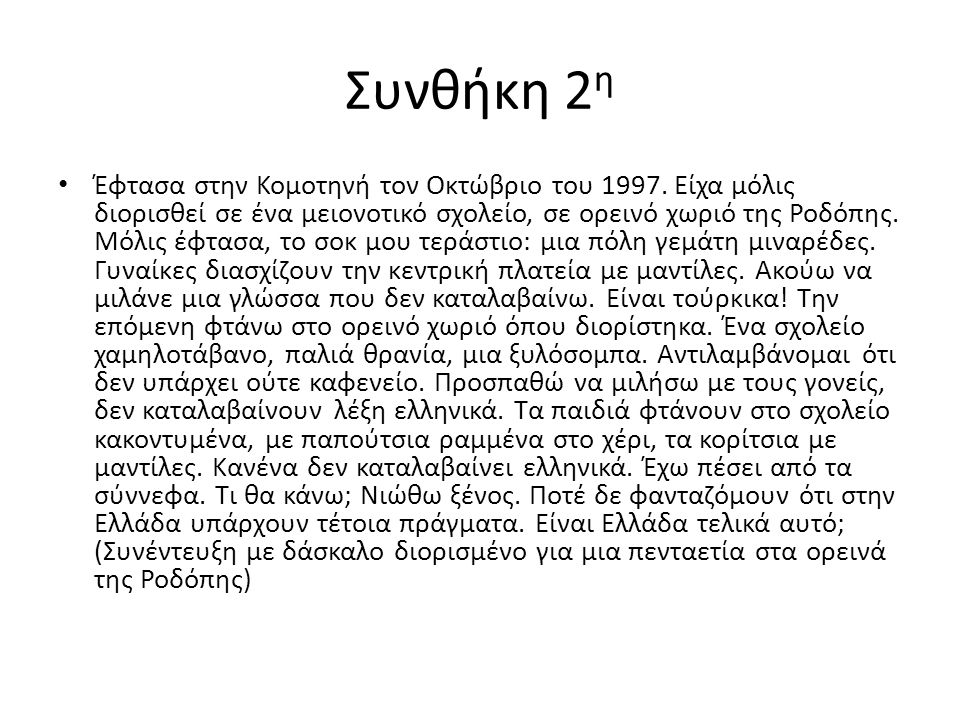 Συνθήκη 2η