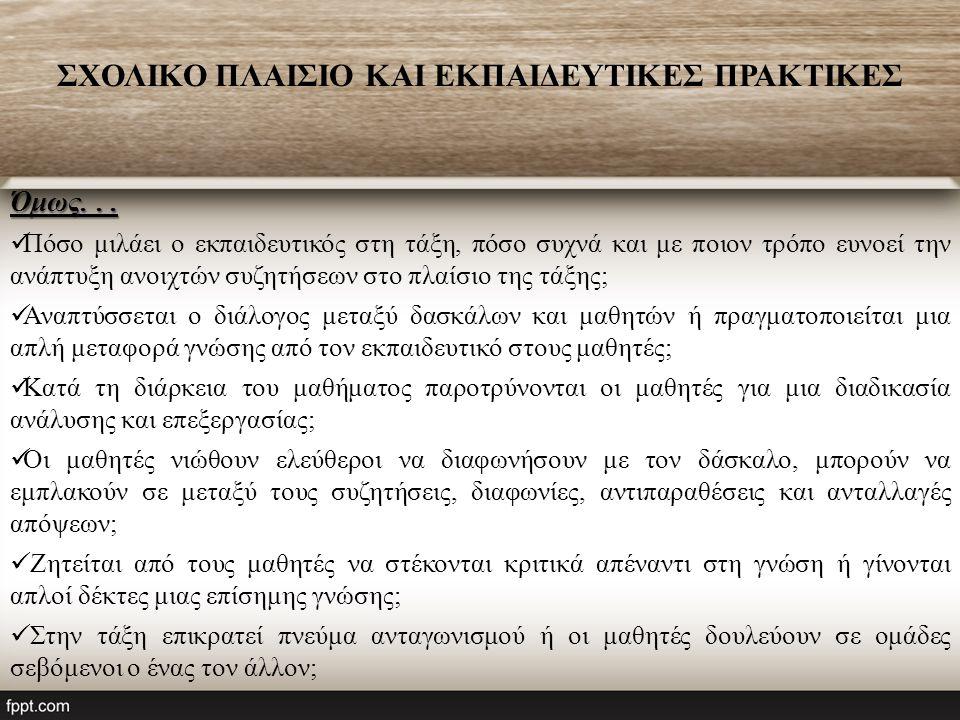 ΣΧΟΛΙΚΟ ΠΛΑΙΣΙΟ ΚΑΙ ΕΚΠΑΙΔΕΥΤΙΚΕΣ ΠΡΑΚΤΙΚΕΣ