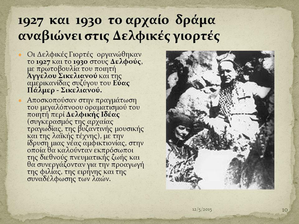 1927 και 1930 το αρχαίο δράμα αναβιώνει στις Δελφικές γιορτές