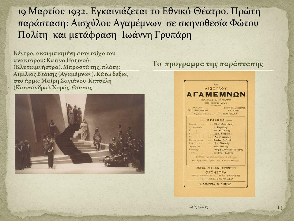 19 Μαρτίου 1932. Εγκαινιάζεται το Εθνικό Θέατρο