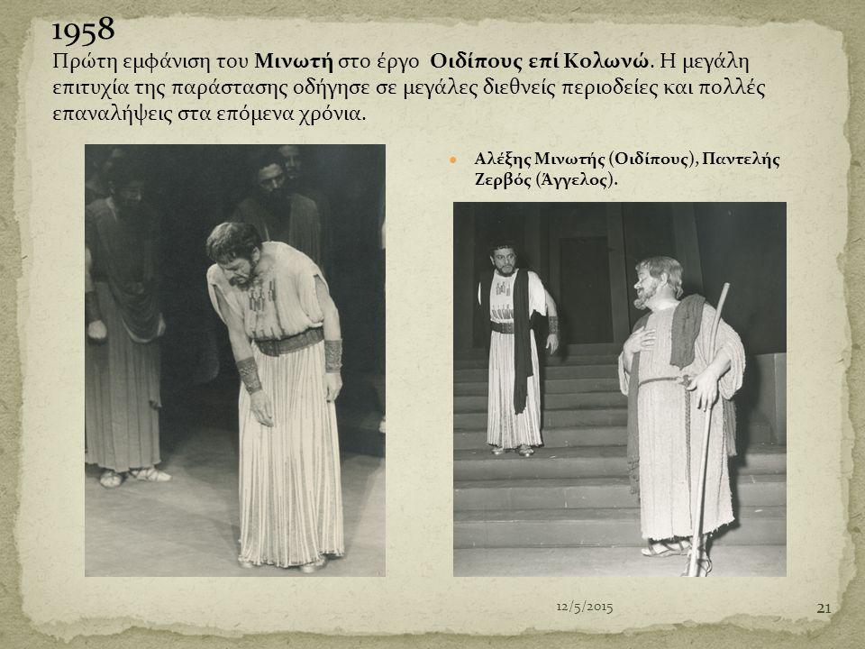 1958 Πρώτη εμφάνιση του Μινωτή στο έργο Οιδίπους επί Κολωνώ