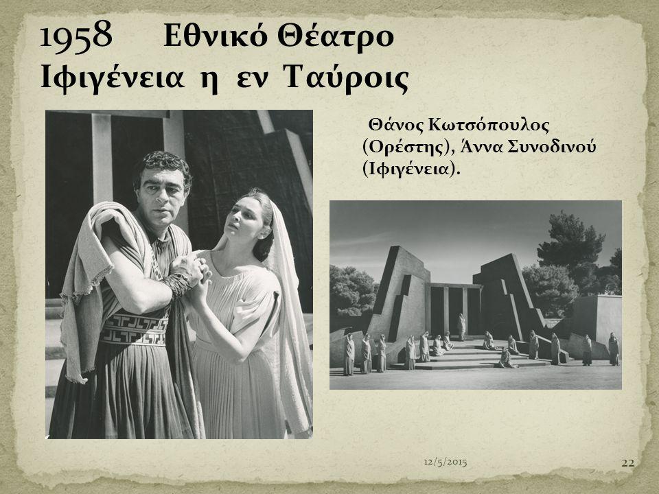 1958 Εθνικό Θέατρο Ιφιγένεια η εν Ταύροις