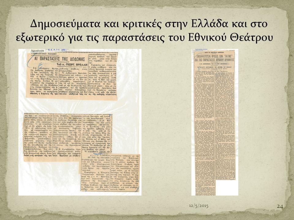 Δημοσιεύματα και κριτικές στην Ελλάδα και στο εξωτερικό για τις παραστάσεις του Εθνικού Θεάτρου