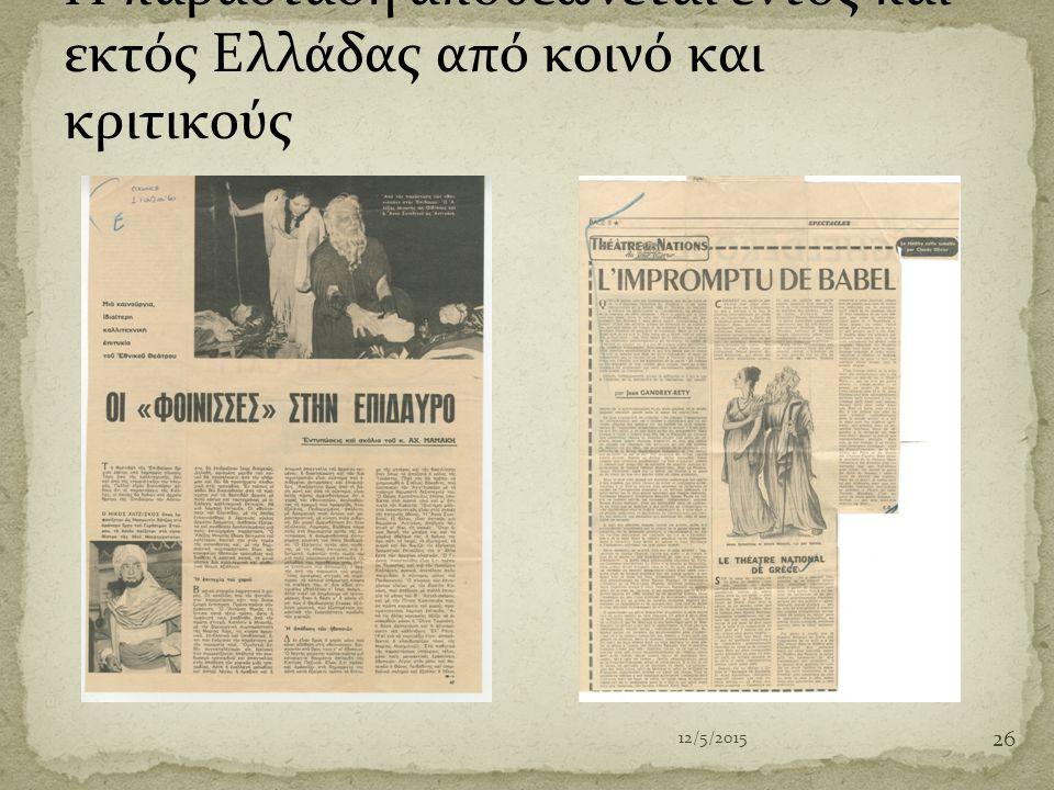Η παράσταση αποθεώνεται εντός και εκτός Ελλάδας από κοινό και κριτικούς