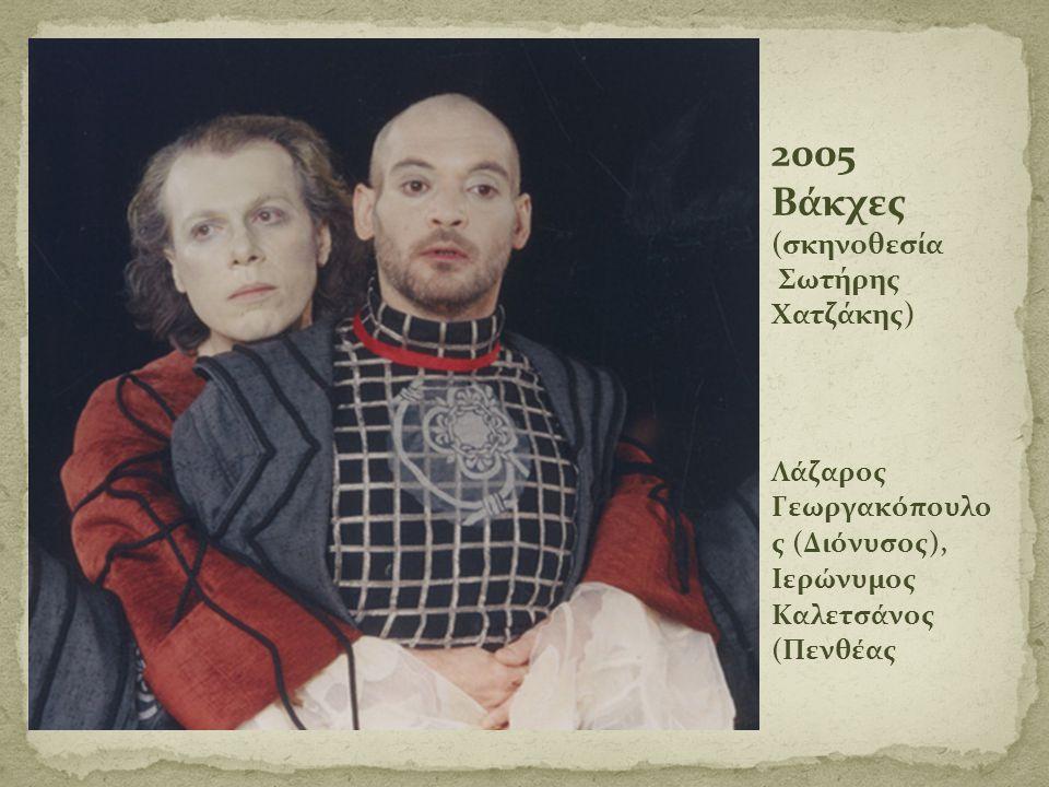 2005 Βάκχες (σκηνοθεσία Σωτήρης Χατζάκης)