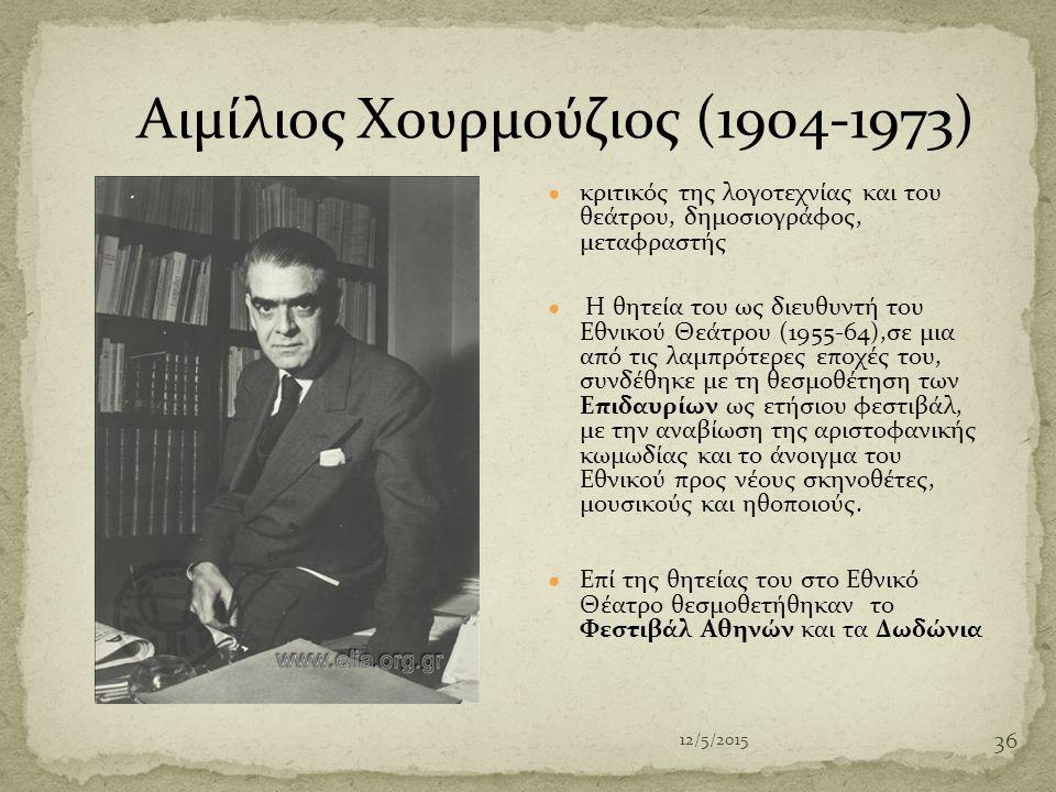 Αιμίλιος Χουρμούζιος (1904-1973)