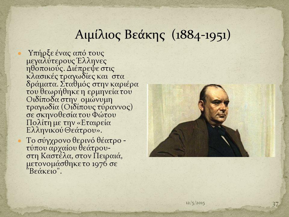 Αιμίλιος Βεάκης (1884-1951)