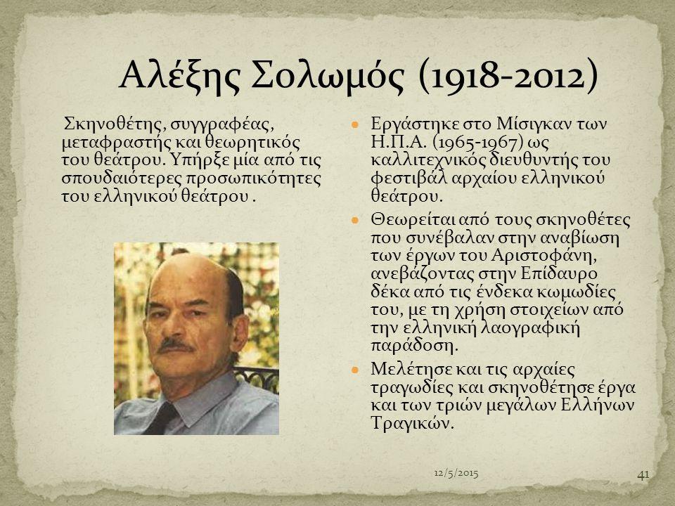 Αλέξης Σολωμός (1918-2012)
