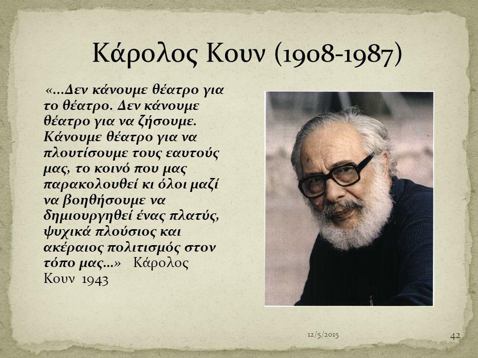 Κάρολος Κουν (1908-1987)