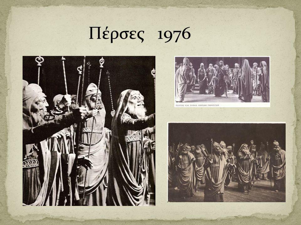 Πέρσες 1976