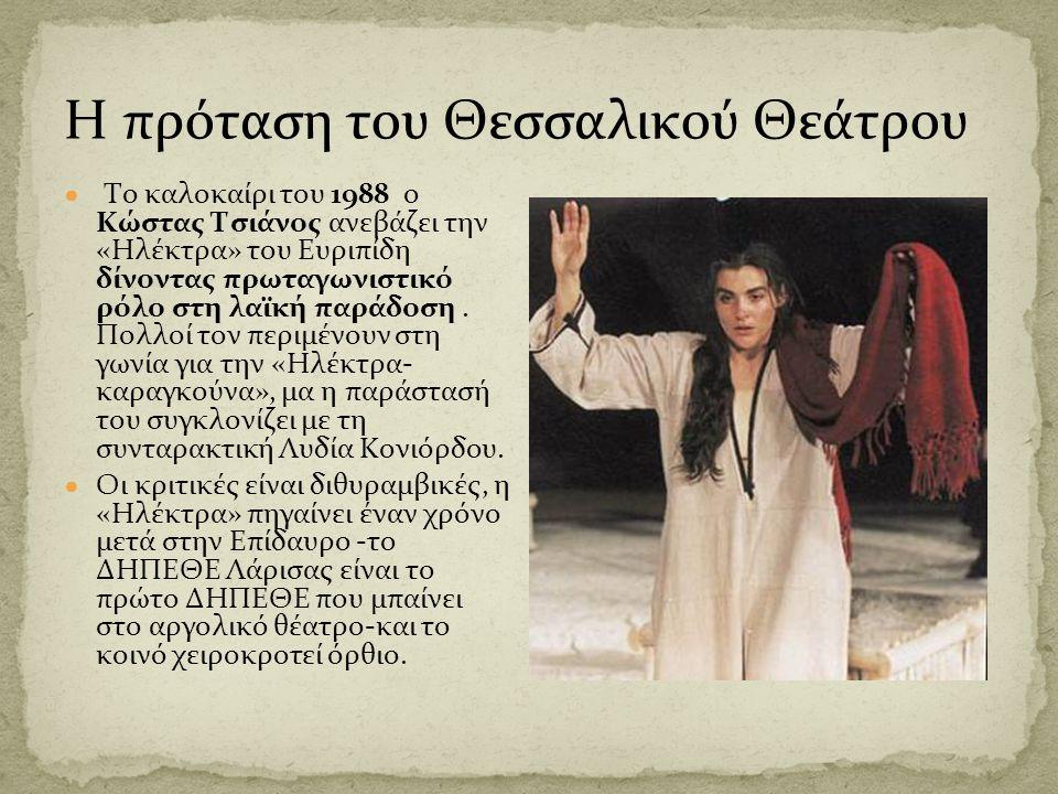 Η πρόταση του Θεσσαλικού Θεάτρου