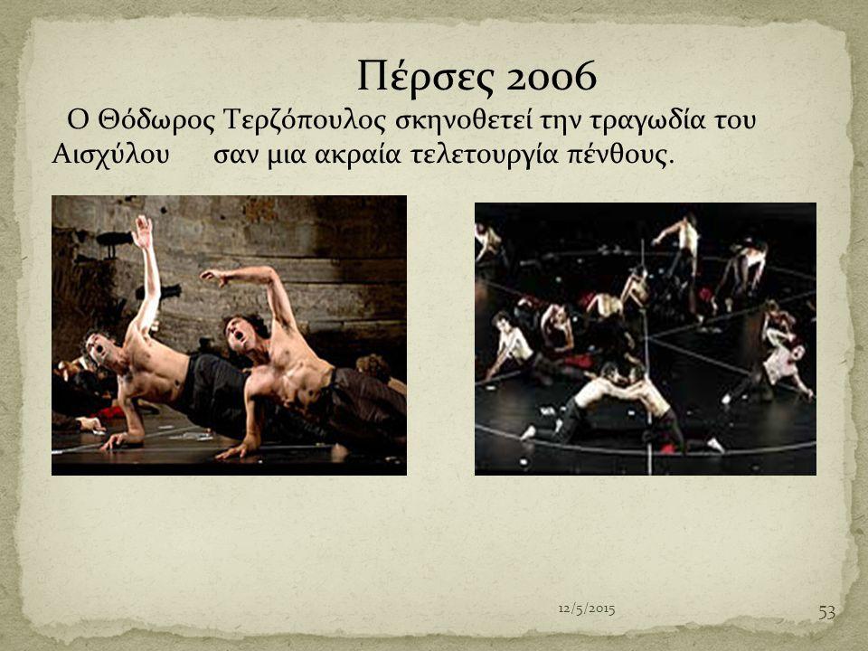 Πέρσες 2006 Ο Θόδωρος Τερζόπουλος σκηνοθετεί την τραγωδία του Αισχύλου σαν μια ακραία τελετουργία πένθους.