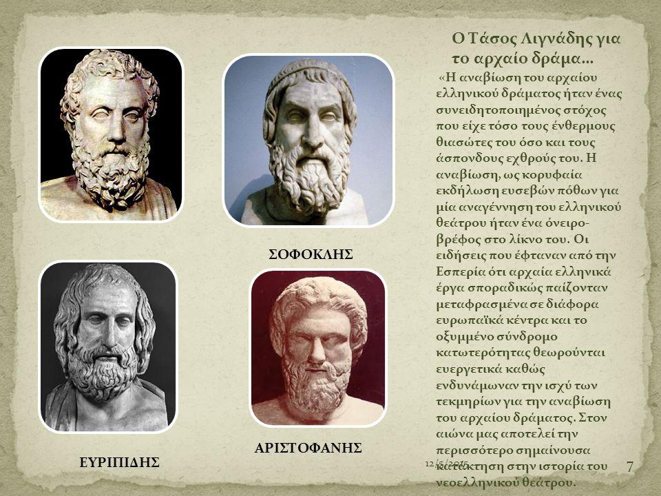 Ο Τάσος Λιγνάδης για το αρχαίο δράμα…