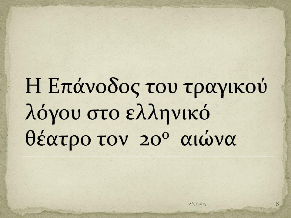 Η Επάνοδος του τραγικού λόγου στο ελληνικό θέατρο τον 20ο αιώνα