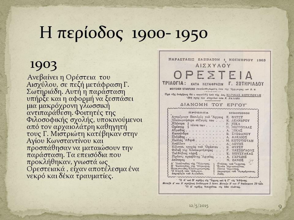 Η περίοδος 1900- 1950 1903.