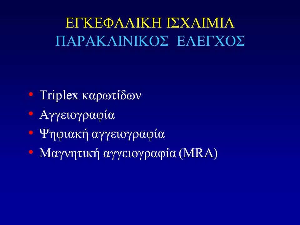 ΕΓΚΕΦΑΛΙΚΗ ΙΣΧΑΙΜΙΑ ΠΑΡΑΚΛΙΝΙΚΟΣ ΕΛΕΓΧΟΣ