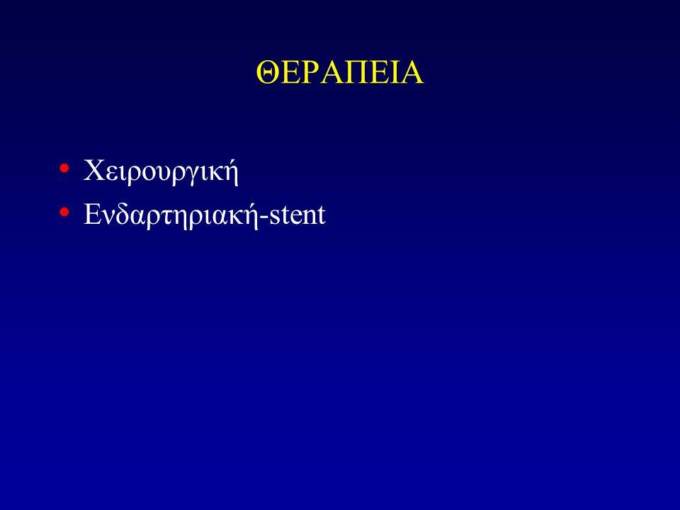 ΘΕΡΑΠΕΙΑ Χειρουργική Ενδαρτηριακή-stent