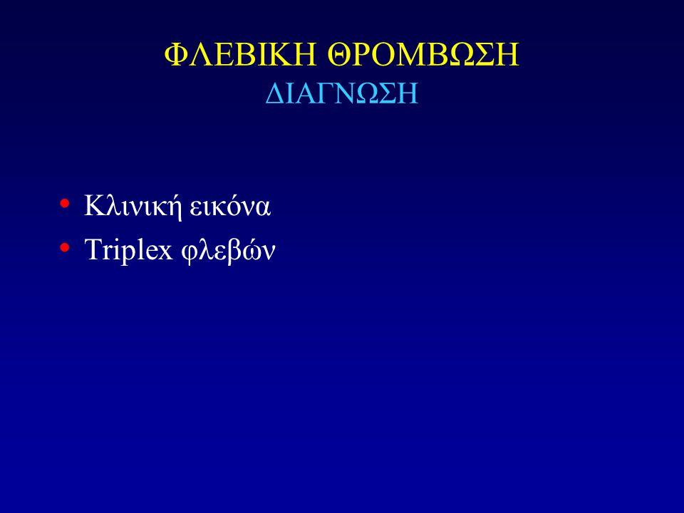 ΦΛΕΒΙΚΗ ΘΡΟΜΒΩΣΗ ΔΙΑΓΝΩΣΗ
