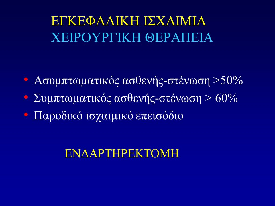 ΕΓΚΕΦΑΛΙΚΗ ΙΣΧΑΙΜΙΑ ΧΕΙΡΟΥΡΓΙΚΗ ΘΕΡΑΠΕΙΑ