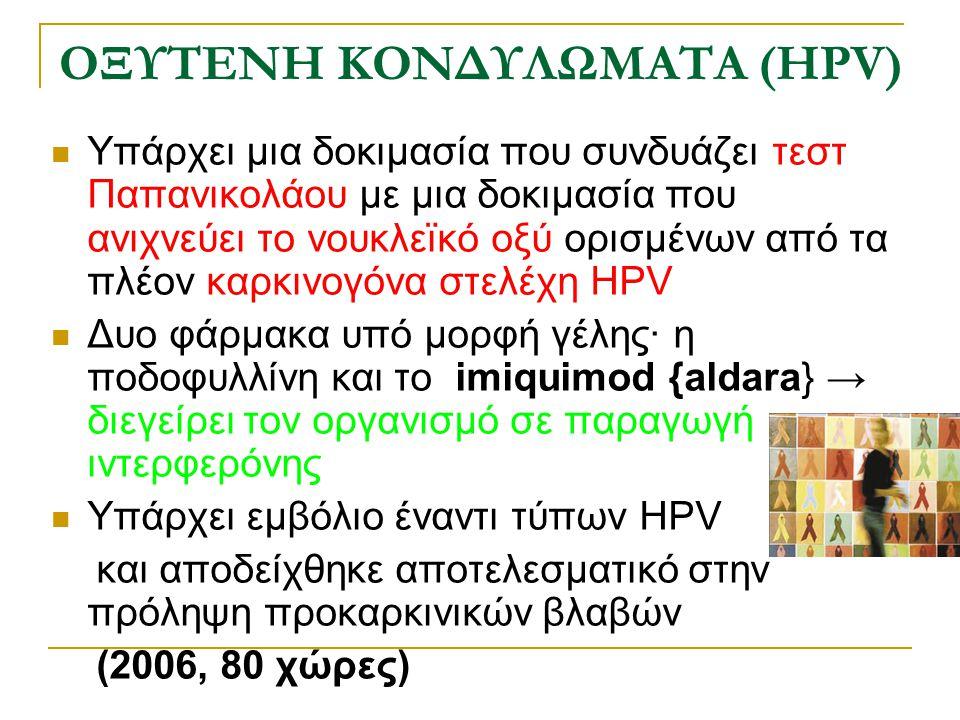 ΟΞΥΤΕΝΗ ΚΟΝΔΥΛΩΜΑΤΑ (HPV)