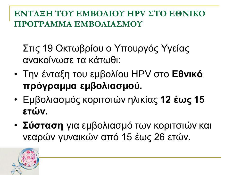 ΕΝΤΑΞΗ ΤΟΥ ΕΜΒΟΛΙΟΥ HPV ΣΤΟ ΕΘΝΙΚΟ ΠΡΟΓΡΑΜΜΑ ΕΜΒΟΛΙΑΣΜΟΥ