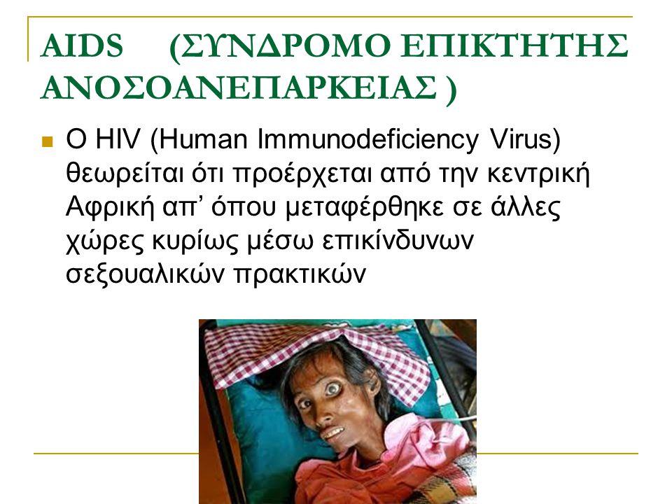 AIDS (ΣΥΝΔΡΟΜΟ ΕΠΙΚΤΗΤΗΣ ΑΝΟΣΟΑΝΕΠΑΡΚΕΙΑΣ )