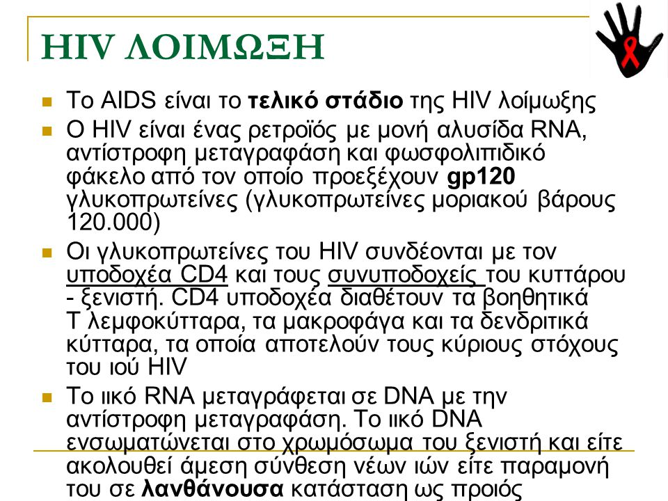 HIV ΛΟΙΜΩΞΗ Το AIDS είναι το τελικό στάδιο της HIV λοίμωξης