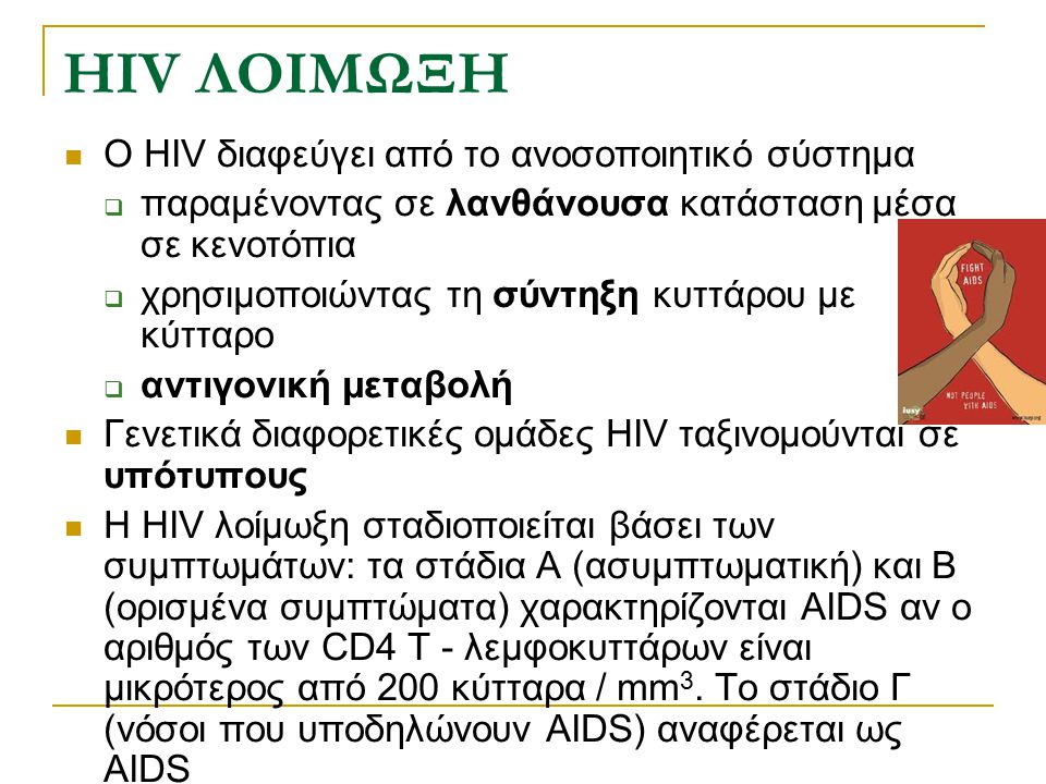 HIV ΛΟΙΜΩΞΗ Ο HIV διαφεύγει από το ανοσοποιητικό σύστημα