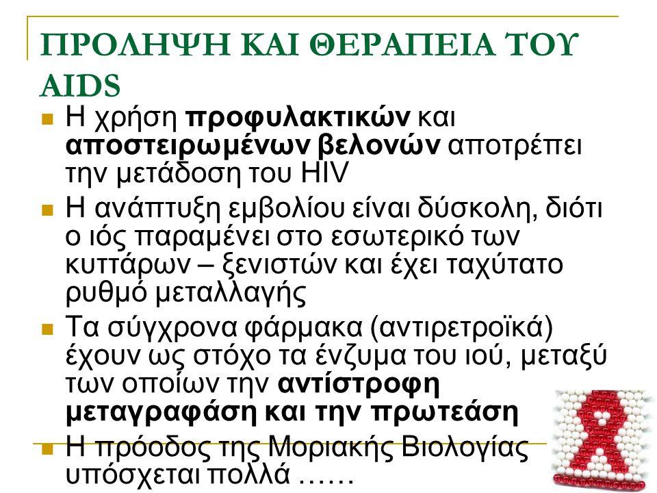 ΠΡΟΛΗΨΗ ΚΑΙ ΘΕΡΑΠΕΙΑ ΤΟΥ AIDS