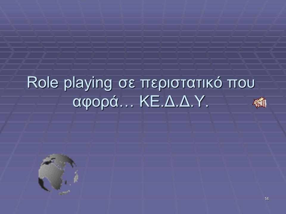 Role playing σε περιστατικό που αφορά… ΚΕ.Δ.Δ.Υ.