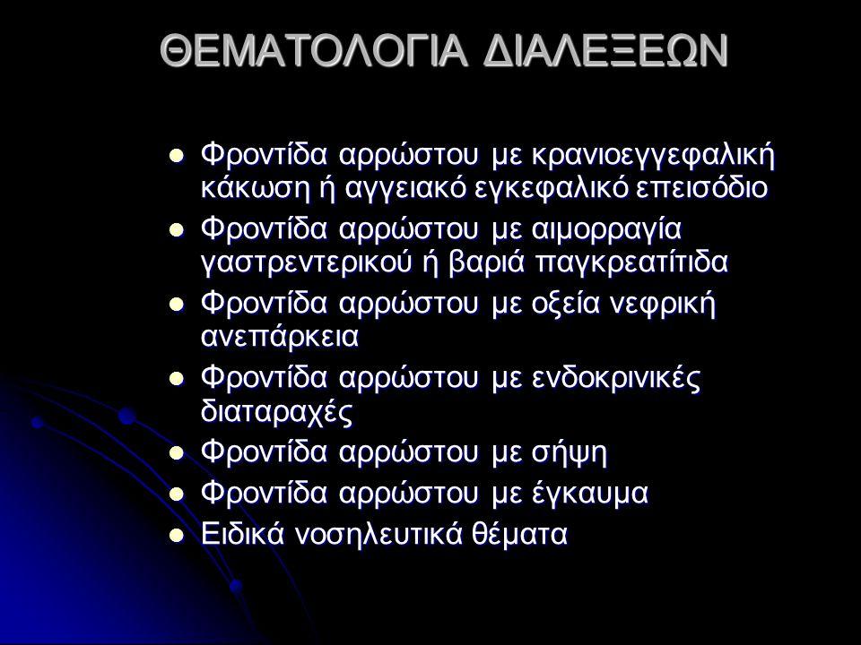 ΘΕΜΑΤΟΛΟΓΙΑ ΔΙΑΛΕΞΕΩΝ