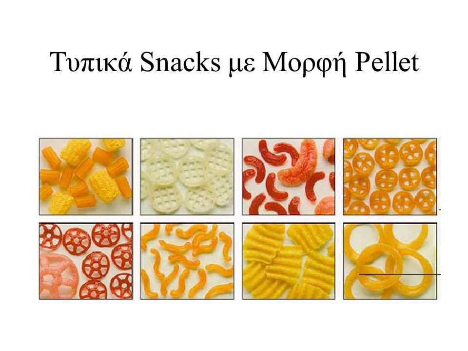 Τυπικά Snacks με Μορφή Pellet
