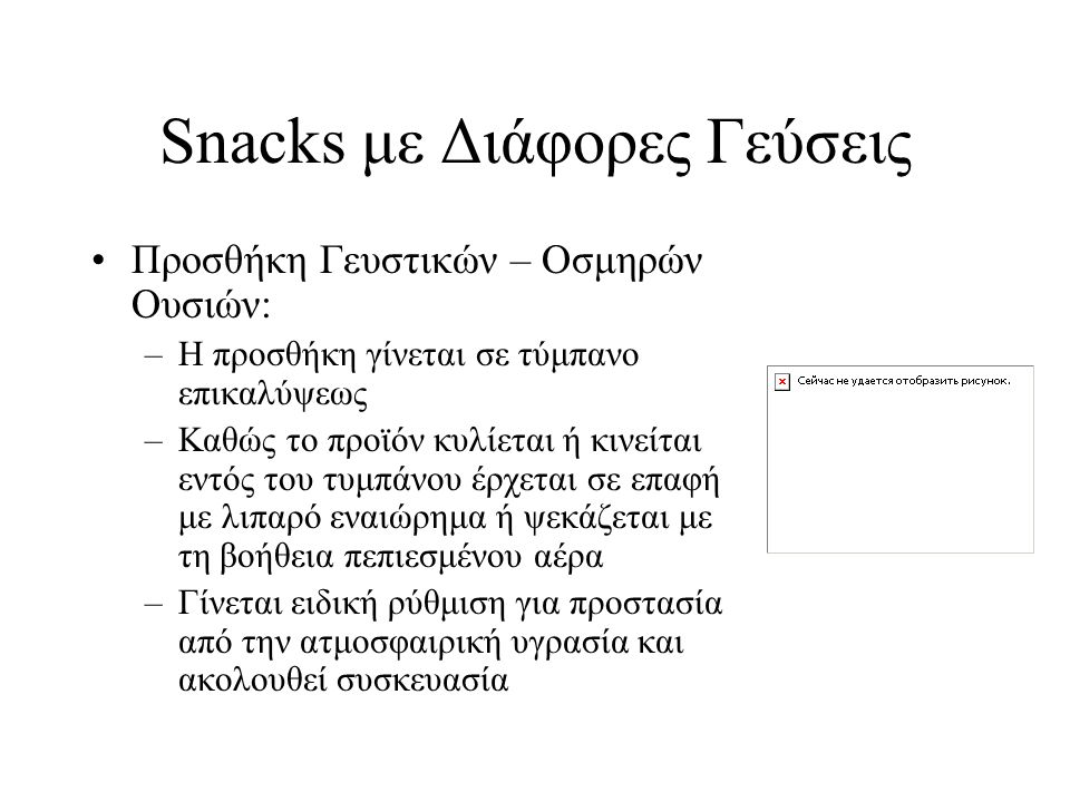 Snacks με Διάφορες Γεύσεις