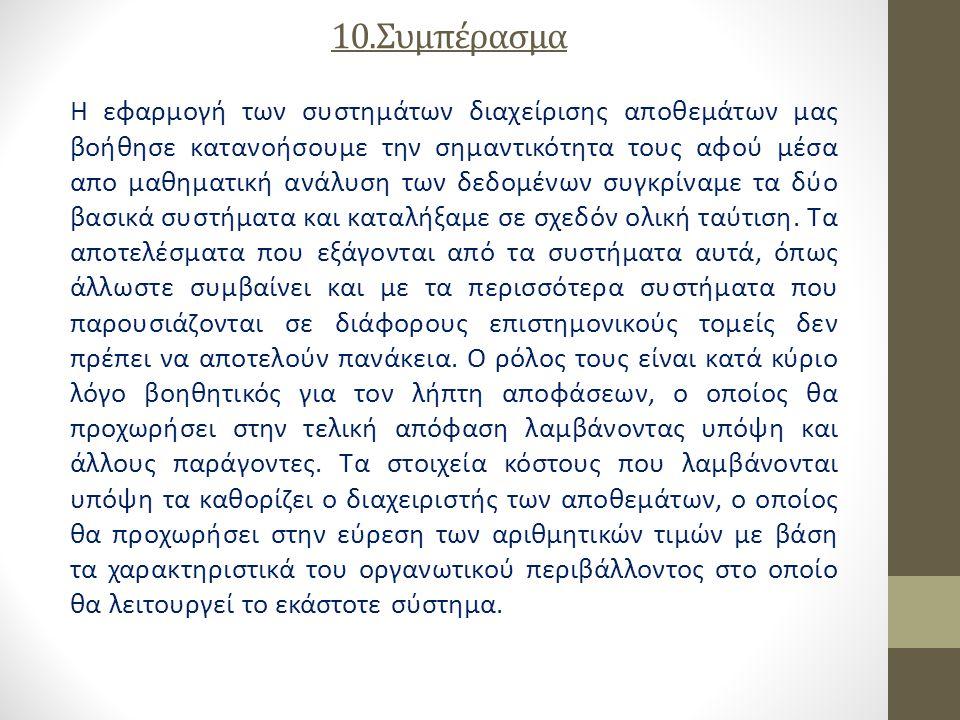10.Συμπέρασμα