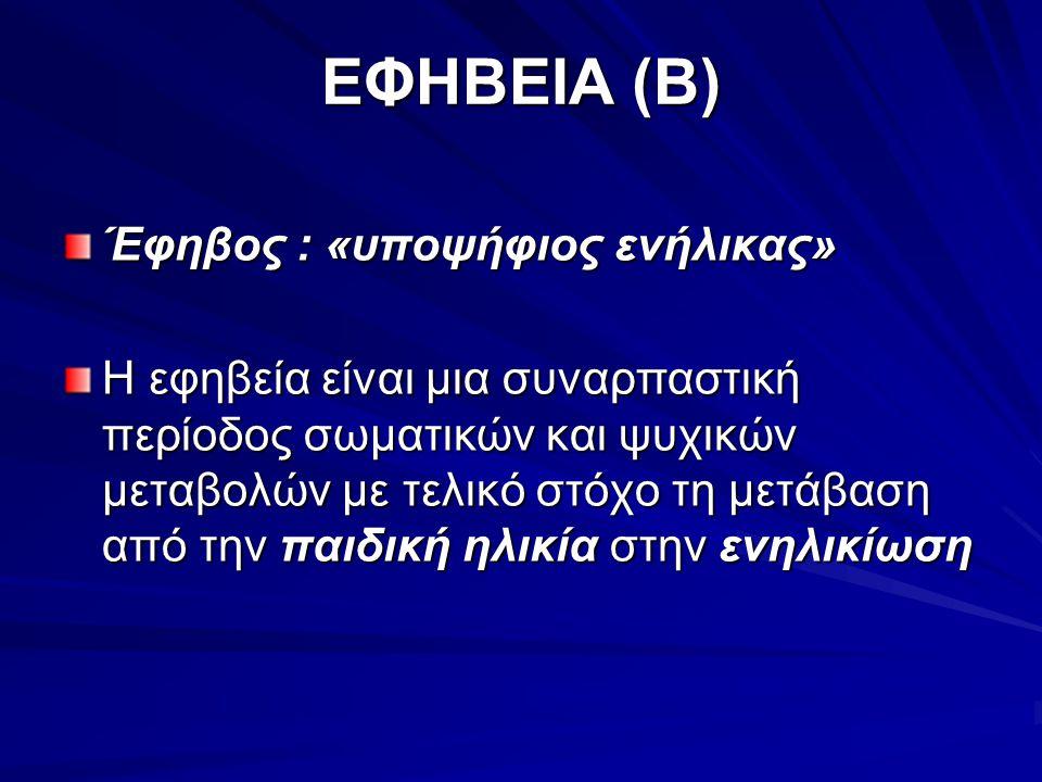ΕΦΗΒΕΙΑ (Β) Έφηβος : «υποψήφιος ενήλικας»
