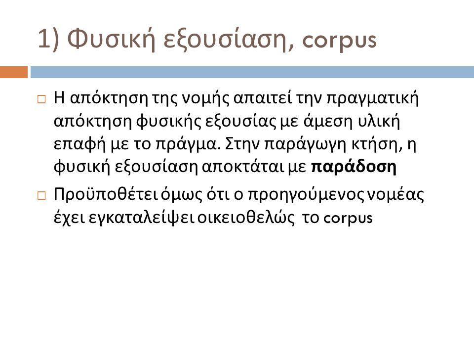 1) Φυσική εξουσίαση, corpus