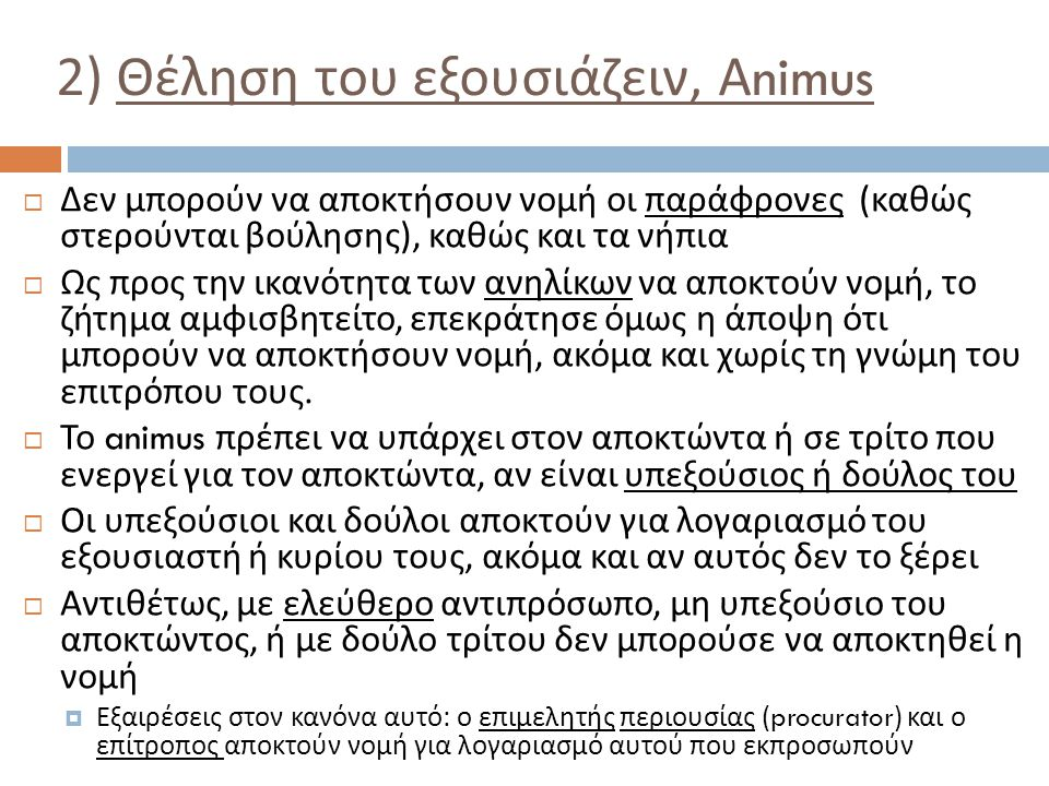 2) Θέληση του εξουσιάζειν, Animus