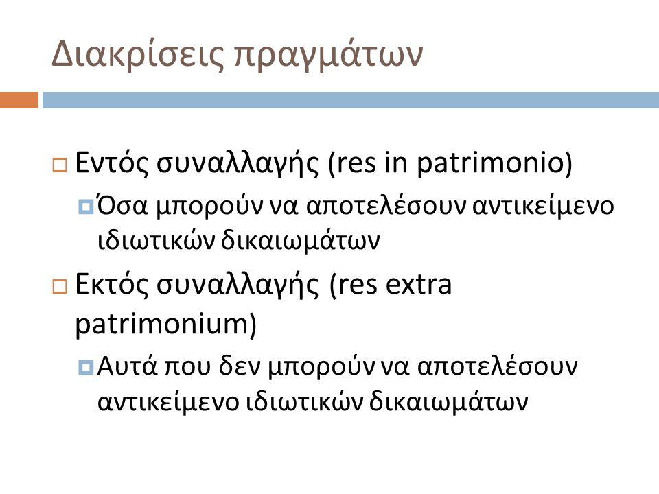 Διακρίσεις πραγμάτων Εντός συναλλαγής (res in patrimonio)
