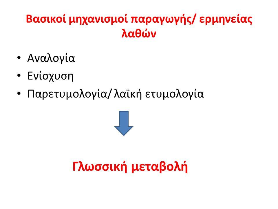 Βασικοί μηχανισμοί παραγωγής/ ερμηνείας λαθών