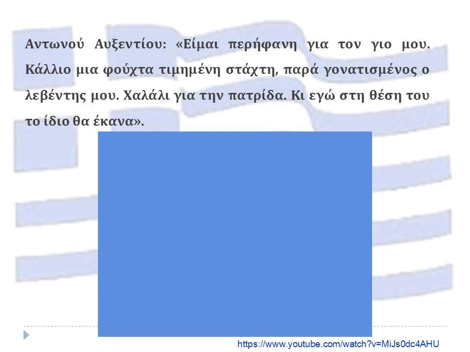 Αντωνού Αυξεντίου: «Είμαι περήφανη για τον γιο μου
