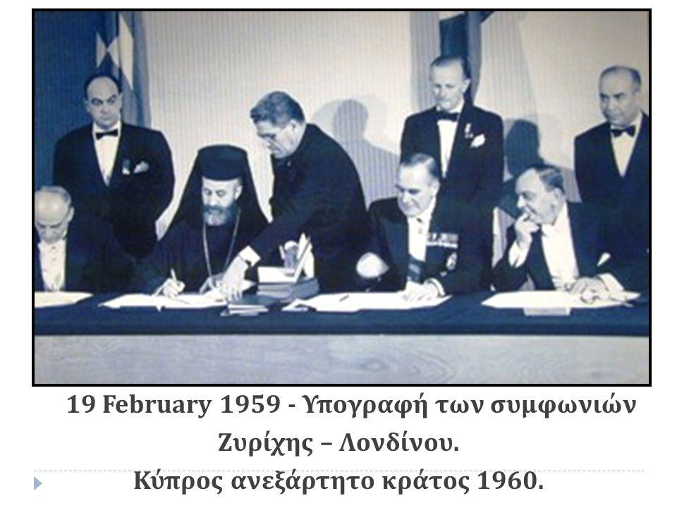 19 February 1959 - Υπογραφή των συμφωνιών Ζυρίχης – Λονδίνου.