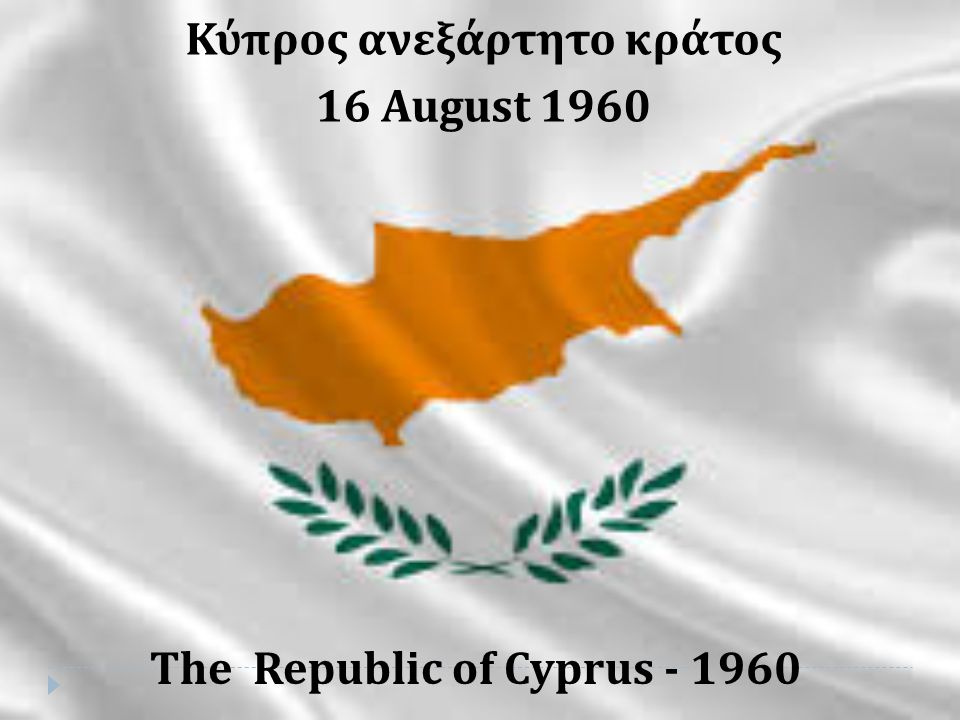 Κύπρος ανεξάρτητο κράτος The Republic of Cyprus - 1960